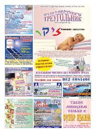 Треугольник № 523 by Tema News - issuu