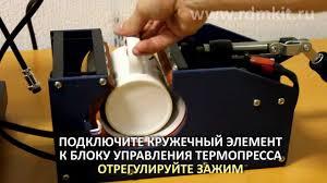 <b>Термопресс</b> - перенос на Кружку (сублимация) - YouTube