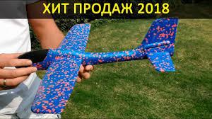 Хит продаж 2018 - Пенопластовый <b>самолет</b> - YouTube