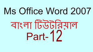 how to learn ms office word insert menu cover pages part  how to learn ms office word insert menu cover pages part 12 245324952477249424762503 insert menu cover pages 248624952454247625032472