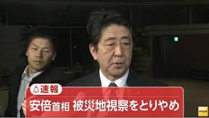 「安倍総理と熊本大地震」の画像検索結果