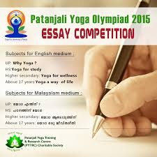 patanjali yoga olympiad state and district level yoga championship in connection patanjali yoga olympiad 2015 essays are invited for essay competition last date for essay submission 10 10 2015