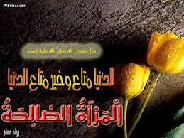 أيما امرأة ماتت وزوجها عنها راض دخلت الجنة(م)