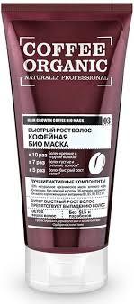 Оrganic Shop Naturally Professional <b>Био</b>-<b>маска</b> для волос ...