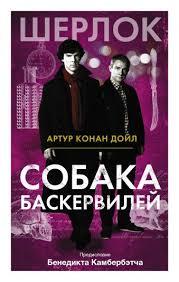 «<b>Собака</b> Баскервилей» <b>Дойл Артур Конан</b> - описание книги ...