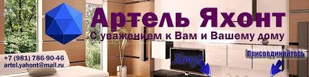 Артель Яхонт, дизайн, декор, ремонт   ВКонтакте