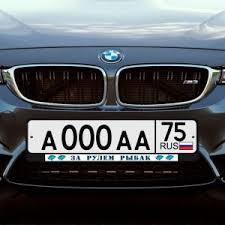<b>Автомобильная рамка</b> «<b>За рулем</b> рыбак» 6605727 купить в ...