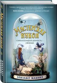 <b>Мастерская кукол Макнил</b> Элизабет   Буквоед ISBN 978-5-04 ...