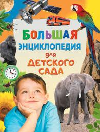 Большая <b>энциклопедия</b> для детского сада - Гальперштейн Л.<b>Я</b> ...