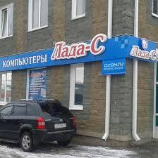 Компания Лада-С г.Можга | ВКонтакте