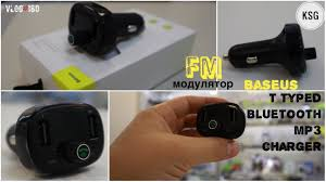 <b>Baseus T</b> typed Bluetooth MP3 charger / <b>FM трансмиттер</b> - YouTube