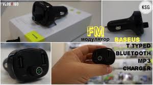 <b>Baseus</b> T typed Bluetooth MP3 <b>charger</b> / FM трансмиттер - YouTube