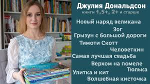 """Книга: """"<b>Новый наряд великана</b>. Сказка"""" - Джулия Дональдсон ..."""