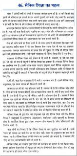essays on the importance of education  wwwgxartorg sanskrit essay on importance of educationessay example on importance of education in the modern world