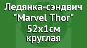<b>Ледянка</b>-сэндвич <b>Marvel Thor</b> 52х1см круглая (<b>1Toy</b>) обзор ...