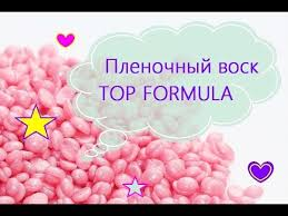 Пленочный <b>воск</b> TOP FORMULA от WHITE LINE. - YouTube