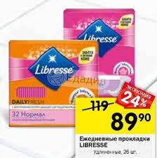 <b>Ежедневные прокладки LIBRESSE</b> Удлиненные, 26 шт — Скидки ...