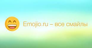 Смайлик-<b>эмодзи</b> '<b>Кружка</b> пива' ВК (ВКонтакте), Инстаграм ...
