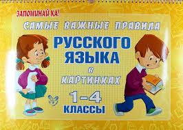 Купить Книга Самые важные правила русского языка в картинках ...