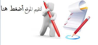 https://sites.google.com/a/alaen.tzafonet.org.il/home/e3lanat-wmolahzat/tqyymalmwaq-3