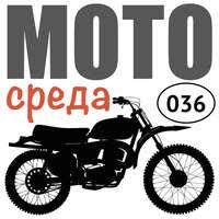 <b>Олег Капкаев</b>, Аудиокнига <b>Обувь для</b> мотоциклиста: зачем она ...