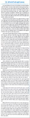 essay on the ldquo problems of increasing unemployment in rdquo hindi