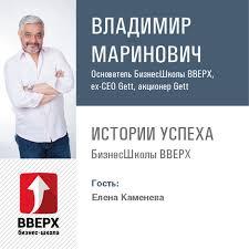 <b>Владимир Маринович</b>, Аудиокнига <b>Елена Каменева</b>. Алые ...