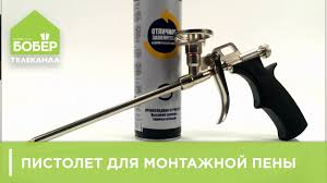 <b>Пистолет для монтажной пены</b>. Как пользоваться и очистить ...