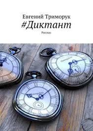 Книги <b>Евгений Триморук</b> - скачать бесплатно, читать онлайн