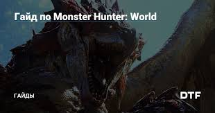 Гайд по Monster <b>Hunter</b>: World — Гайды на DTF