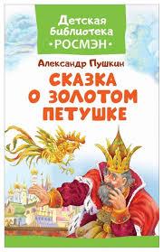 """Пушкин А.С. """"Детская библиотека <b>Росмэн</b>. <b>Сказка</b> о Золотом ..."""