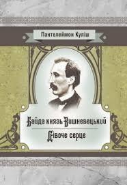 Купить книгу <b>Байда князь</b> Вишневецький <b>Пантелеймон Куліш</b> ...