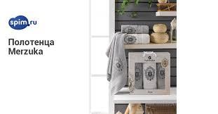 <b>Полотенца Merzuka</b> — Купить комплект махровых <b>полотенец</b> ...