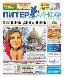 piter-info #1 0(165) 18-24 March 2013 by Группа компаний «Медиа ...
