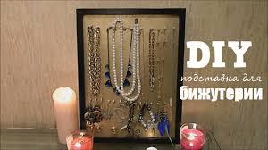 DIY <b>Подставка</b> для бижутерии своими руками Декор комнаты ...