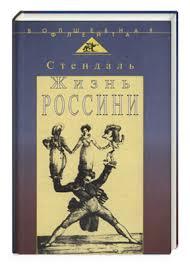 <b>Жизнь Россини</b> / Издательство СКИФИЯ | издание и ...