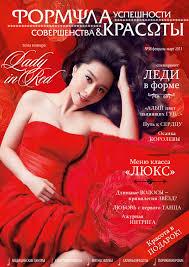 Формула красоты №38 by Journal Dosug, LLC - issuu
