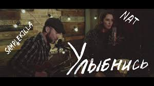 NAT feat. Samplekilla — Улыбнись (Live 2020) - YouTube