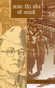 Azad Hind Fauj Ki Kahani (Hindi) - 779
