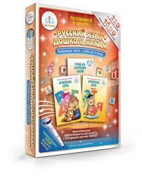 <b>Набор книг для говорящей</b> ручки. Русский язык дошкольникам ...