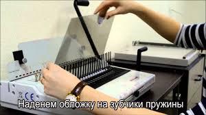 Как пользоваться брошюровщиком? - YouTube