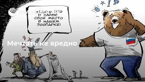 <b>Мечтать не вредно</b> - РИА Новости, 03.03.2020