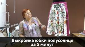 Юбка полусолнце выкройка за 5 минут Как сшить юбку ...