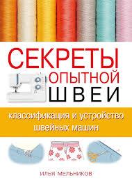 <b>Секреты опытной</b> швеи (<b>Илья Мельников</b>) серия книг в ...