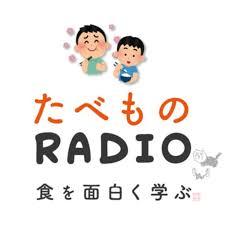 食を面白く学ぶたべものラジオ(たべものRADIO)