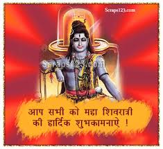 Image result for mahashivratri