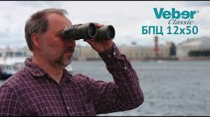 Обзор серии <b>биноклей Veber Classic</b> 12x50 - YouTube