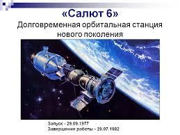 「Салют-6」の画像検索結果