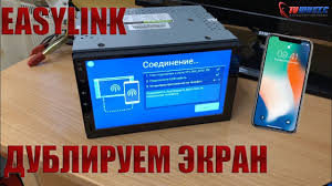 EasyLink подключение смартфона к автомагнитоле. Танцы с ...
