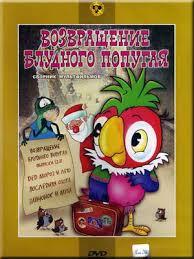 Возвращение блудного попугая — Википедия
